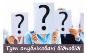 Часті запитання