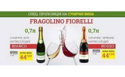 Акція на вино Фраголіно